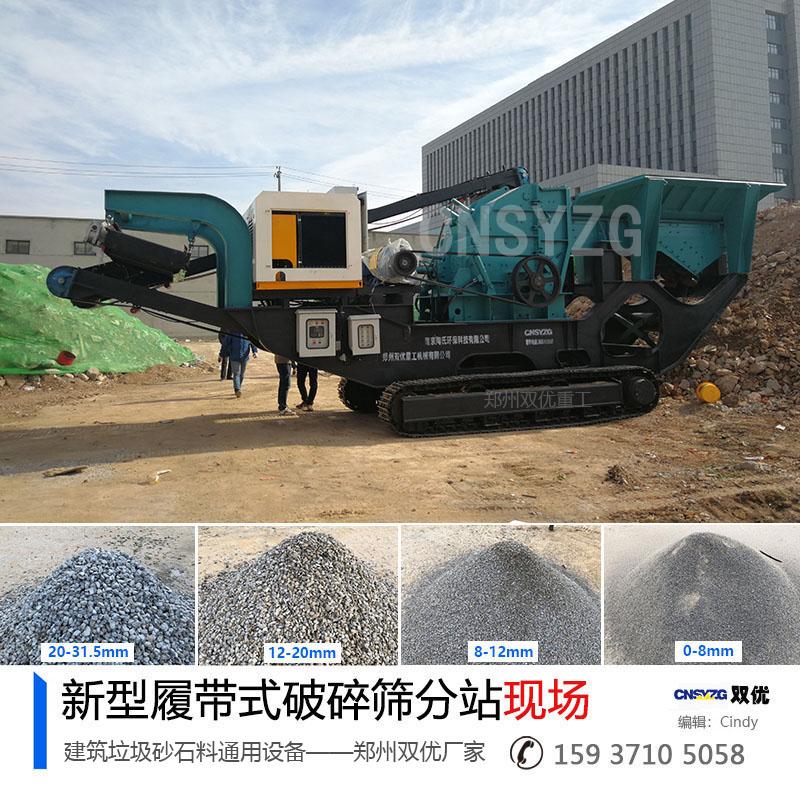 移动式建筑垃圾粉碎机厂家