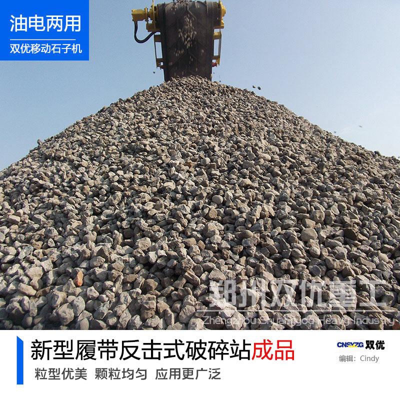 移动石子机多少钱