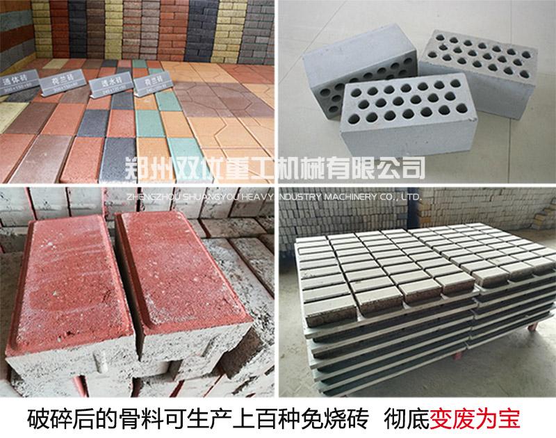 建筑垃圾制砖设备