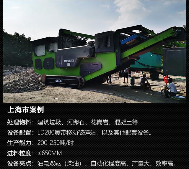 建筑垃圾粉碎机成功案例