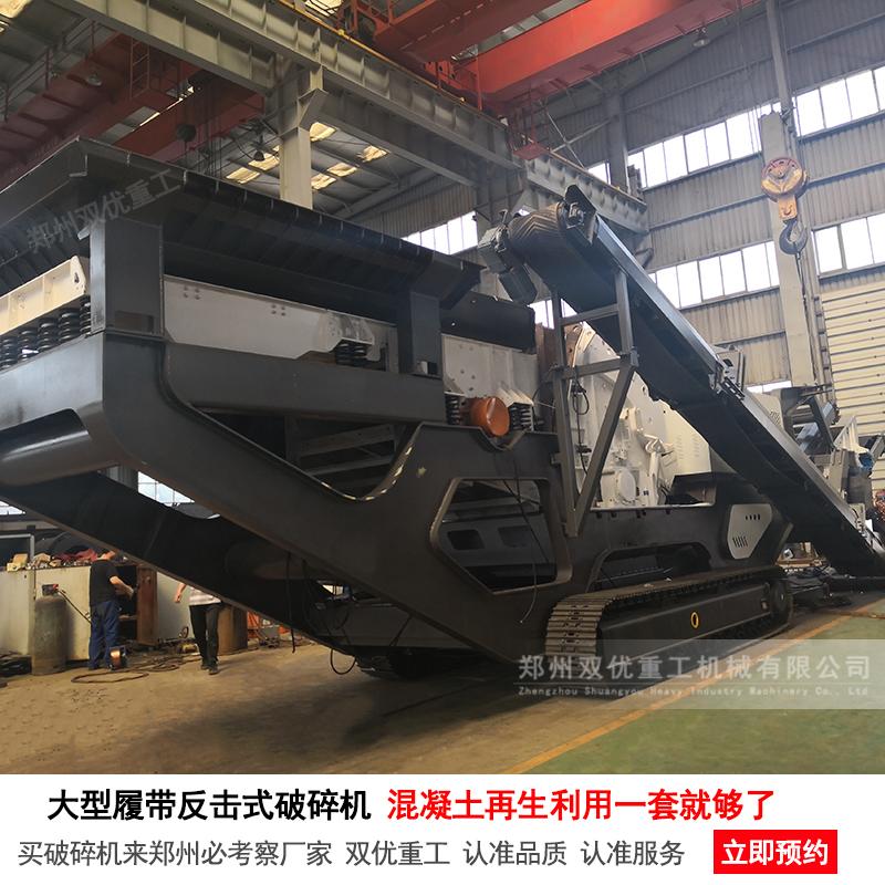 履带式破碎机生产厂家