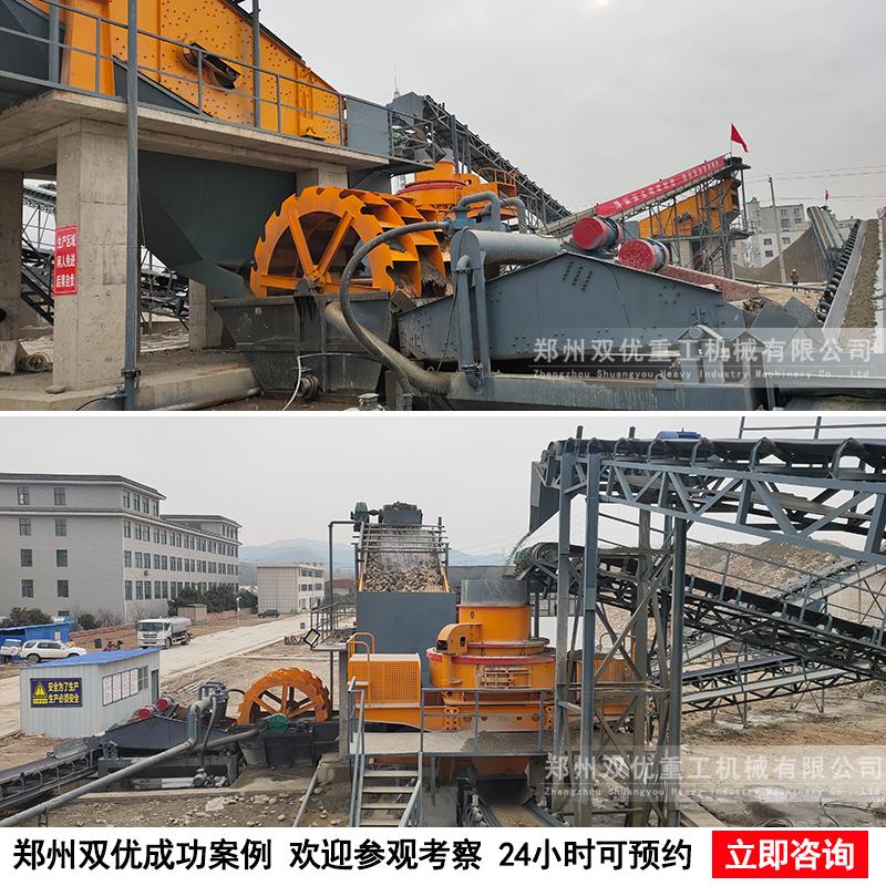 郑州双优重工制砂整形机现场