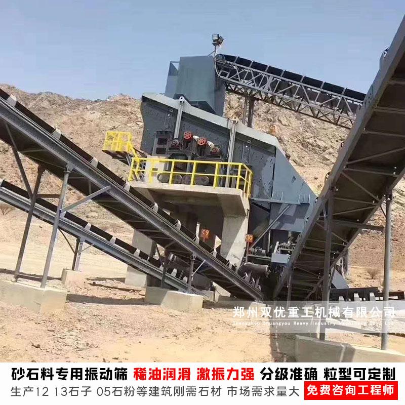 石料生产线配置