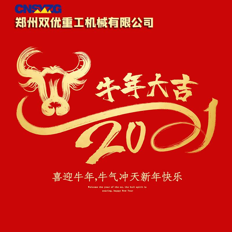 2021郑州双优重工与您共创财富