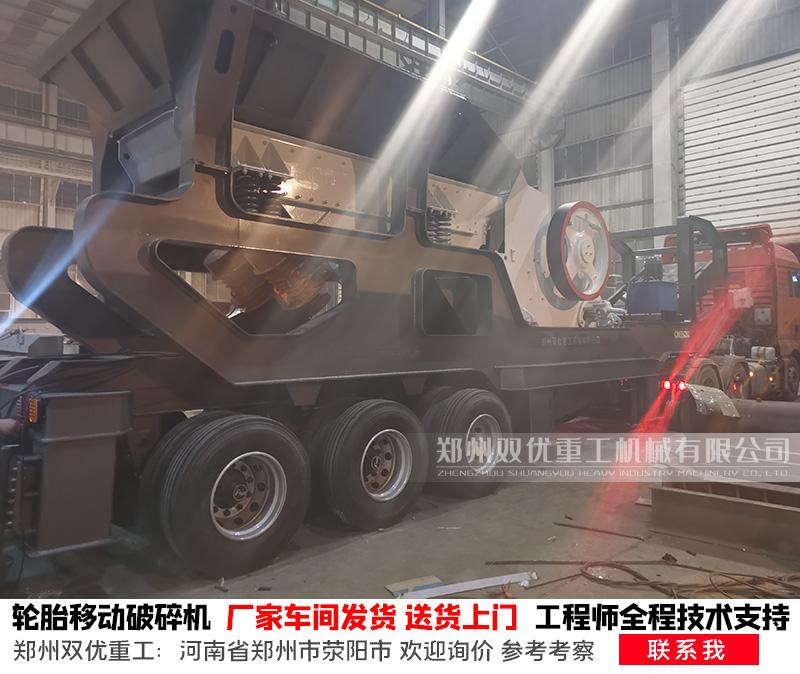 轮胎式移动破碎机厂家发货